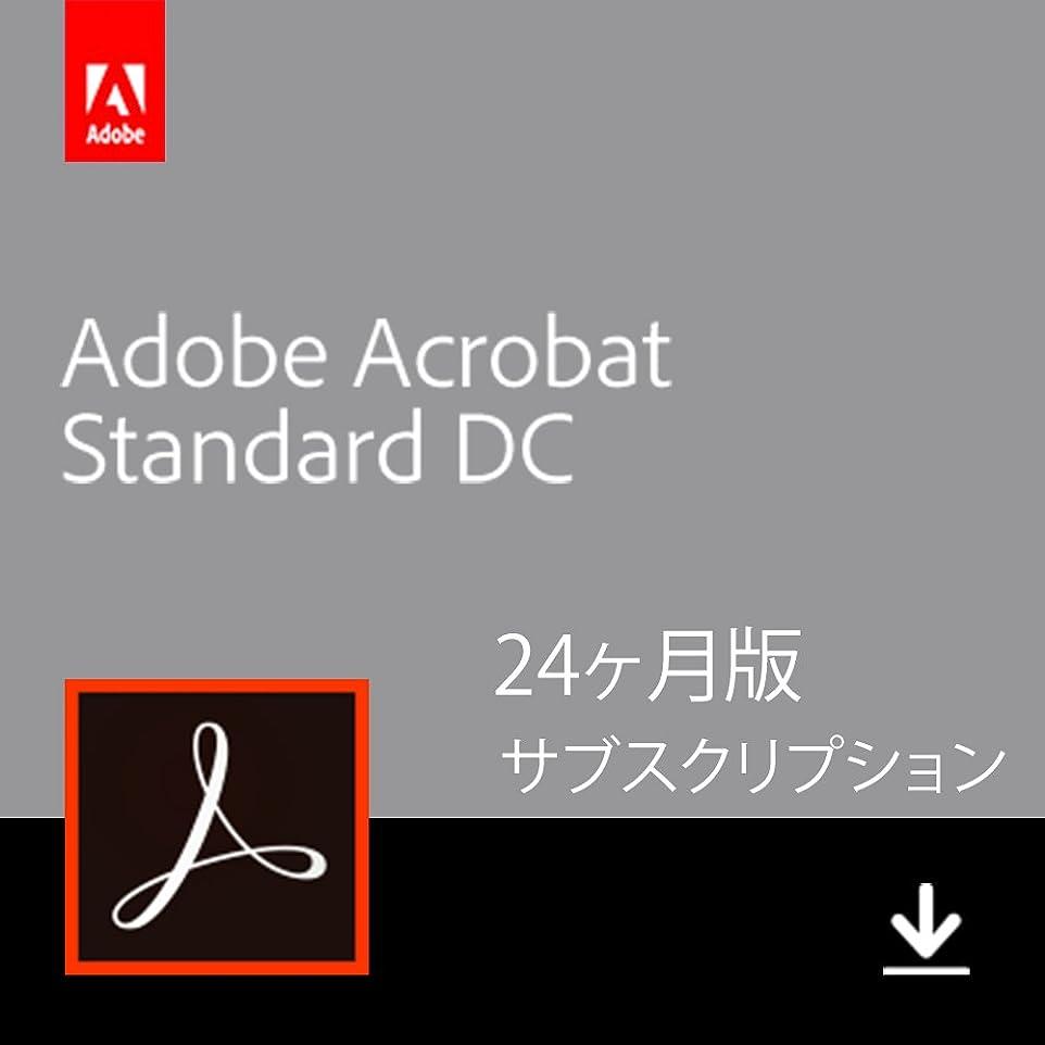 虐殺クレア震えAdobe Acrobat Standard DC 24か月版(2019年最新PDF)|Windows対応|オンラインコード版(Amazon.co.jp限定)