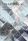 パルムの僧院(下) (新潮文庫)