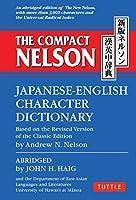 新版ネルソン漢英中辞典 - The Compact Nelson Japanese-English Character Dictionary