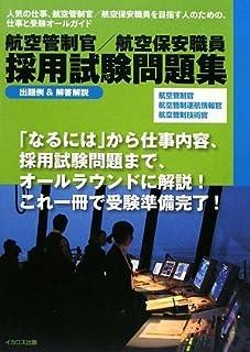 航空管制官/航空保安職員 採用試験問題集