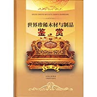 World rare wood products and Appreciation(Chinese Edition)