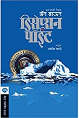 DECEPTION POINT (Marathi Edition) Kindle Edition