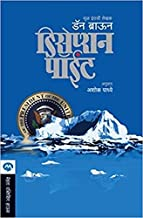 DECEPTION POINT (Marathi Edition)