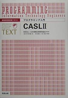 プログラミング入門 CASL2―情報処理技術者テキスト