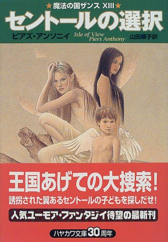 セントールの選択―魔法の国ザンス〈13〉 (ハヤカワ文庫FT)