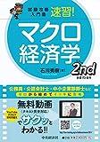 試験攻略入門塾 速習! マクロ経済学 2nd edition (【試験攻略入門塾】)