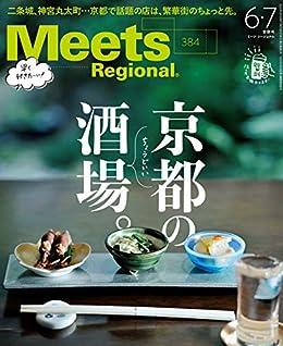 [京阪神エルマガジン社]のMeets Regional(ミーツリージョナル) 2020年6・7月合併号・電子版 [雑誌]