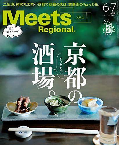 Meets Regional(ミーツリージョナル) 2020年6・7月合併号・電子版 [雑誌] - 京阪神エルマガジン社