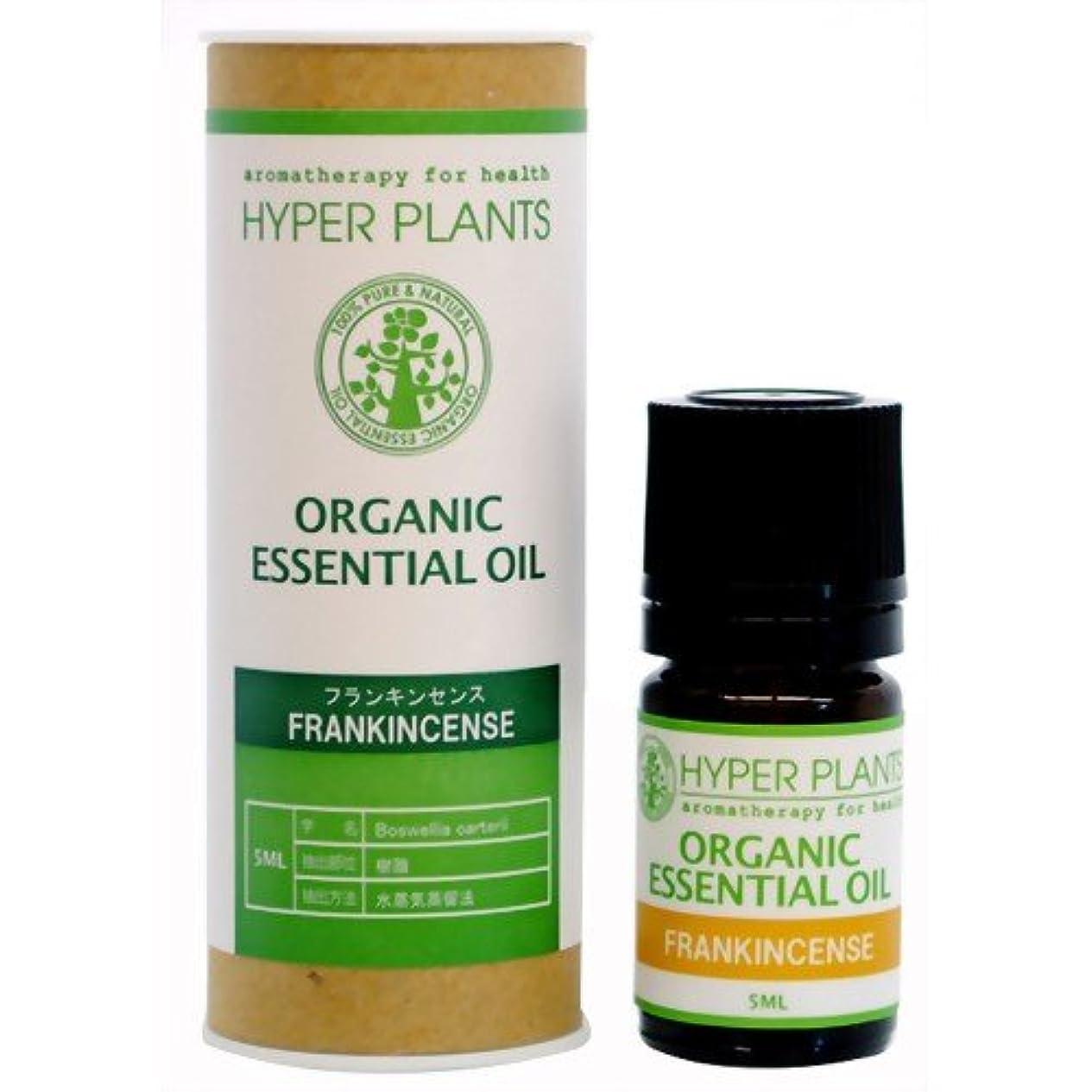 おめでとうコード混合したHYPER PLANTS ハイパープランツ オーガニックエッセンシャルオイル フランキンセンス 5ml HE0024