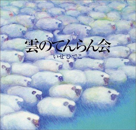 新装版 雲のてんらん会 (講談社の創作絵本)の詳細を見る