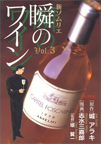 新ソムリエ瞬のワイン 3 (SCオールマン)