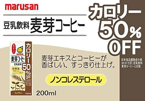 マルサンアイ『豆乳飲料麦芽コーヒーカロリー50%オフ』