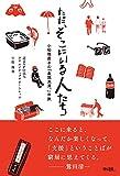 ただ、そこにいる人たち: 小松理虔さん表現未満、の旅