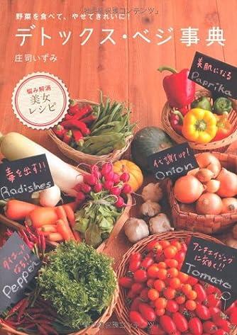 デトックス・ベジ事典―野菜を食べて、やせてきれいに!