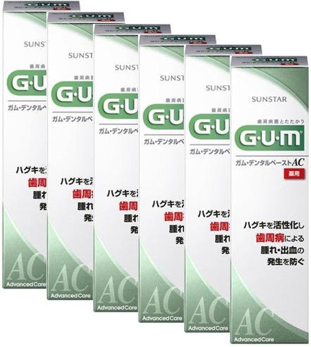 に勝る応援する貝殻GUM(ガム) デンタルペーストAC 90g 【医薬部外品】【6点セット】