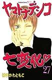 ヤマトナデシコ七変化 完全版(27) (別冊フレンドコミックス)