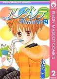 アンダンテ 2 (りぼんマスコットコミックスDIGITAL)