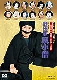 シネマ歌舞伎 野田版 鼠小僧[DVD]