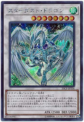 遊戯王 20CP-JPT06 スターダスト・ドラゴン (日本語版 シークレットレア) イグニッション・アサルト 10000種突破記念 SPECIAL PACK