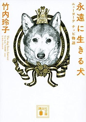 永遠に生きる犬 ニューヨーク チョビ物語 (講談社文庫)