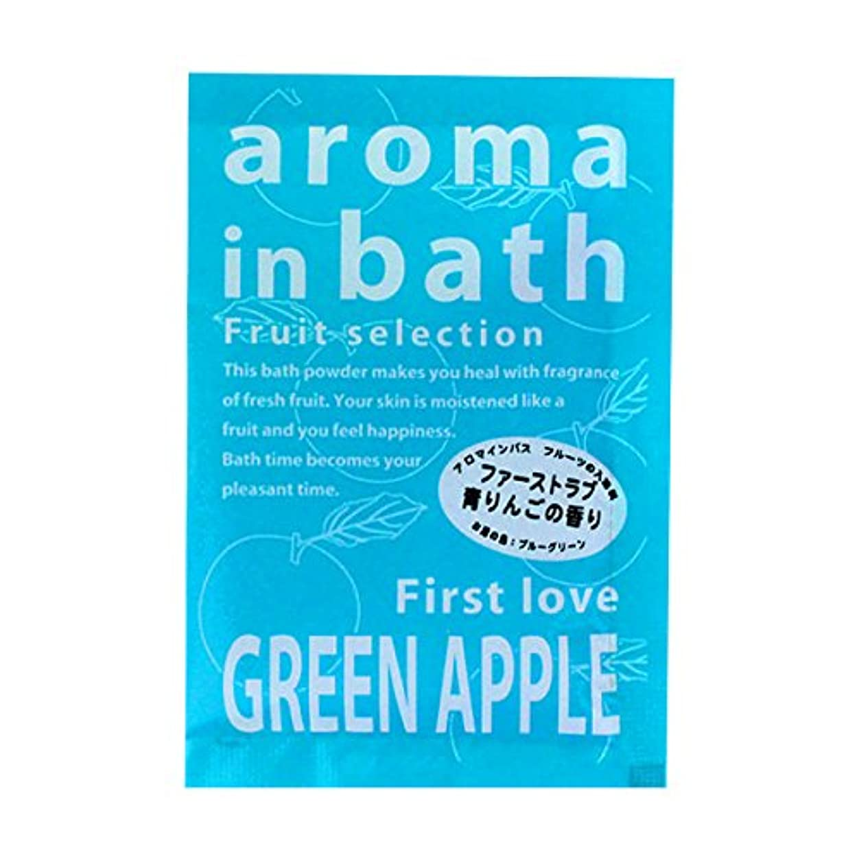 ブリーフケースチーターメタン入浴剤 アロマインバス 「グリーンアップルの香り」30個