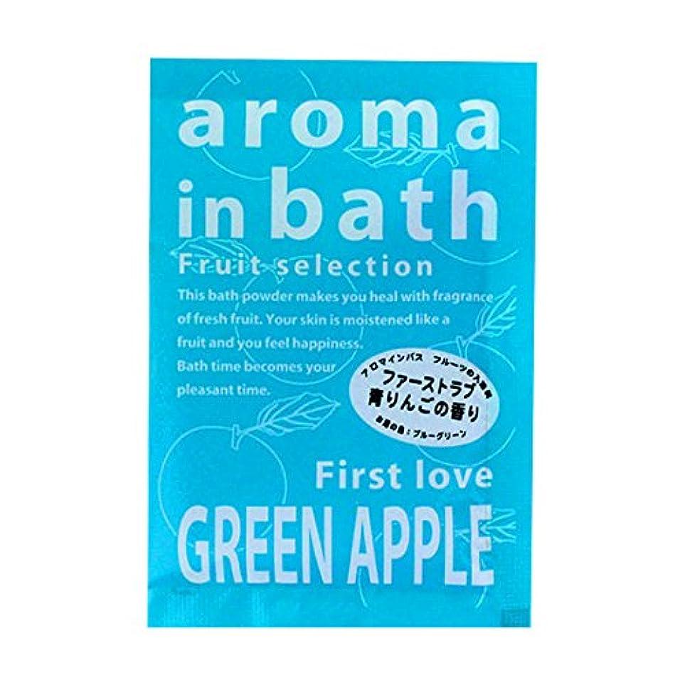 ブレース裁判官簿記係入浴剤 アロマインバス 「グリーンアップルの香り」30個