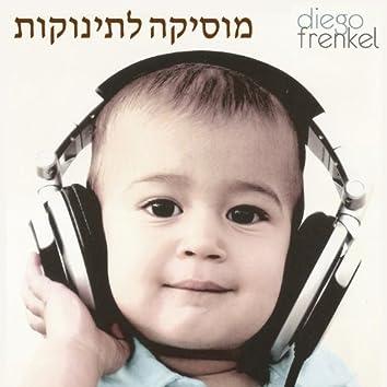 מוסיקה לתינוקות
