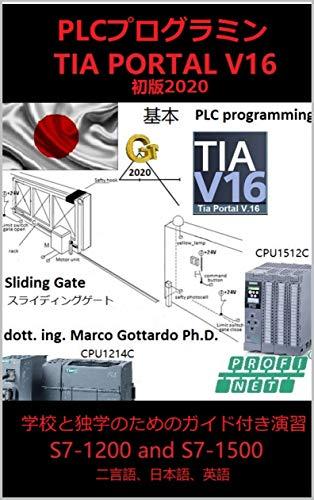 PLCプログラミング入門TIA Portal V16: 自動ドア 前編...