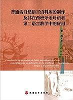 普通话自然语言语料库的制作及其在西班牙语母语者第二语言教学中的应用