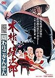 木枯し紋次郎 関わりござんせん[DSTD-20198][DVD]