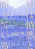 雨は悄然と降っている (ショコラ文庫)