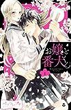 お嬢と番犬くん ベツフレプチ(1) (別冊フレンドコミックス)