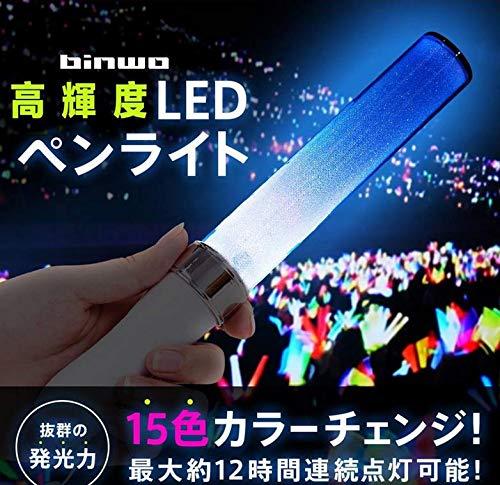 ペンライトコンサートライト電池付き高輝度15色カラーチェンジライブスティックサイリウムサイリュームキラキラタイプゴールド2点セット