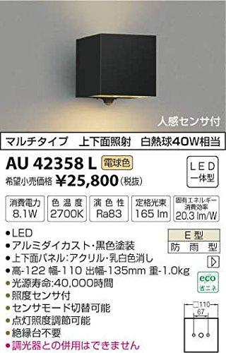 AU42358L 電球色LED人感センサ付アウトドアポーチ灯