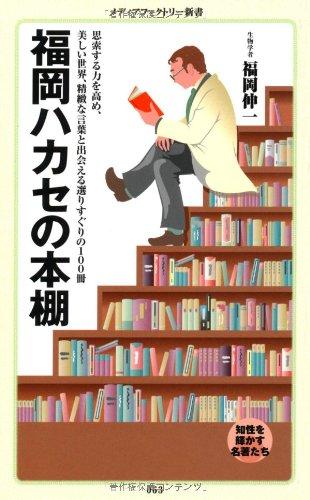 福岡ハカセの本棚 (メディアファクトリー新書)