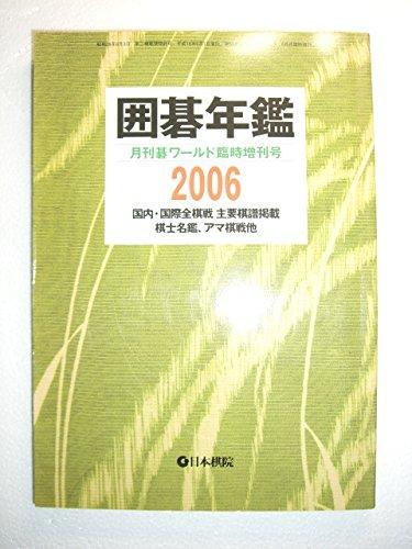 囲碁年鑑 2006 月刊碁ワールド臨時増刊号