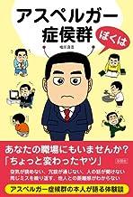 表紙: ぼくはアスペルガー症侯群 | 権田真吾