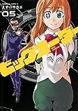 ビッグオーダー (5) (カドカワコミックス・エース)