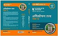 Complete Course Adhikoshan Tatav class 12 for 2021 Exam