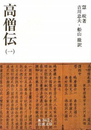 高僧伝〈1〉 (岩波文庫)