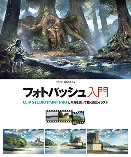 Introduction to Photobashing Illustrating Backgrounds with CLIP STUDIO PAINT PRO HOBBY JAPAN Workbook (Japanese Edition)