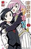 家庭教師なずなさん 2 (少年チャンピオン・コミックス)
