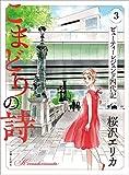 こまどりの詩 3 (週刊女性コミックス)