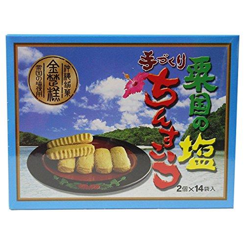 手づくりちんすこう 粟国の塩入り (2個×14袋入り) ×2箱 ながはま製菓 琉球銘菓 昔ながらのちんすこう 粟国島の塩を使用 絶妙な塩加減で甘じょっぱい 沖縄土産にもぴったり