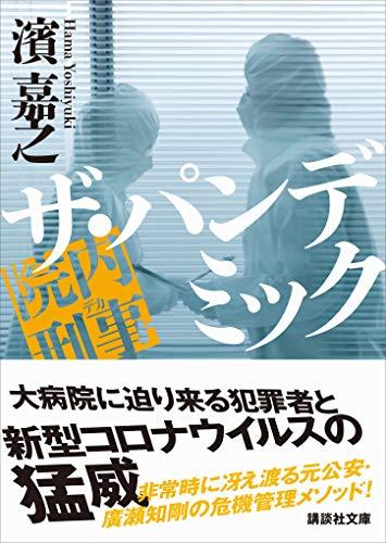院内刑事 ザ・パンデミック (講談社文庫)