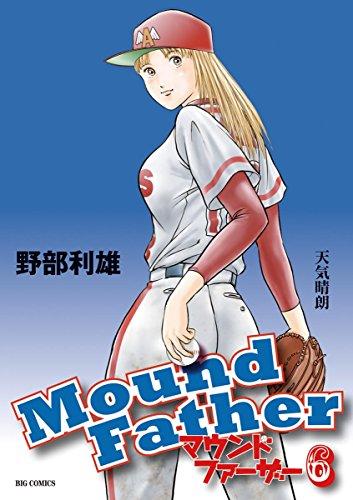 マウンドファーザー(6) (ビッグコミックス)