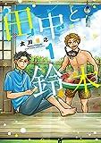 田中と鈴木 (1)