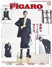 madame FIGARO japon (フィガロ ジャポン)2021年12月号[特集:素敵なワードローブの作り方。/【Beauté】平手友梨奈/【Culture】櫻井翔&堤幸彦]