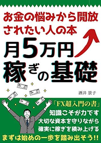 月5万円⤴稼ぎの基礎: お金の悩みから開放されたい人の本