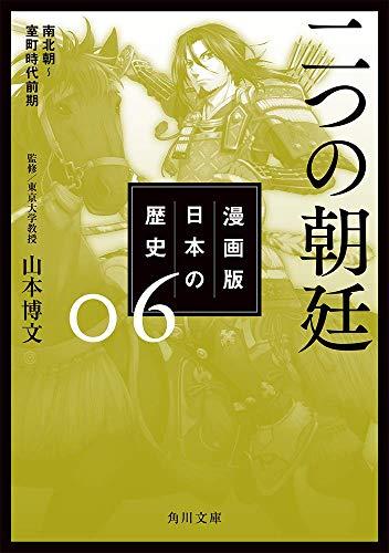 漫画版 日本の歴史 6 二つの朝廷 南北朝~室町時代前期 (角川文庫)